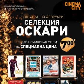 """Снимка: """"СЕЛЕКЦИЯ ОСКАРИ"""" е тук на специална цена. Харесайте си филм и заповядайте в Cinema City Bulgaria!"""