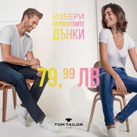 Picture: Промоция в Том Тейлър – избери перфектните дънки от 12.02 до 25.02!