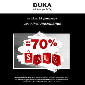 Снимка: ФИНАЛНО НАМАЛЕНИЕ до - 70% в магазин DUKA