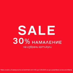 Picture: Deichmann отвори с 30% намаление на избрани артикули!