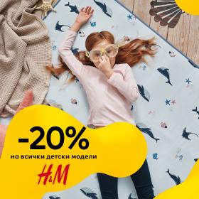 Picture: Детският празник е точно зад ъгъла и @bulgariahm ви подарява 20%