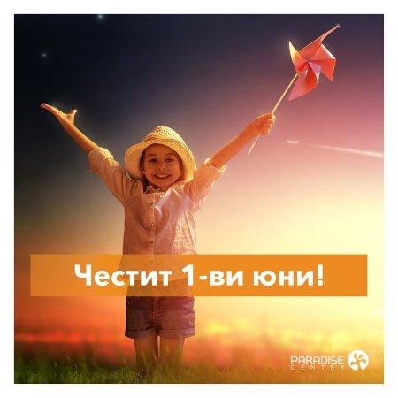 Снимка: Честит празник на всички деца и на тези, които все още пазят детското в сърцето си!