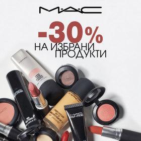 Снимка: -30% на избрани продукти от МАС можете да откриете в магазин M·A·C Cosmetics