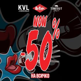 """Снимка: Лято на половин цена в магазин  Kenvelo/Timeout!  Твоите любими марки с 50% отстъпка в пика на сезона"""""""