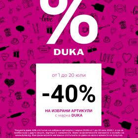 """Снимка: Вземете 40% отстъпка на избрани продукти с марка DUKA до 20.07! Количествата са ограничени."""""""