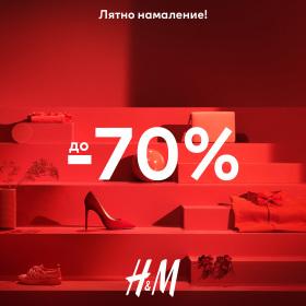 Снимка: Лятното модно приключение в HM продължава! Открийте любимите си модели сега с отстъпки до -70%!