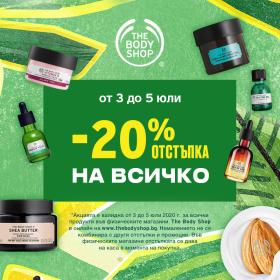 Снимка: Подаряваме ти 20% на всичко в The Body Shop от днес до неделя, 05.07! Избери любимите си продукти сега