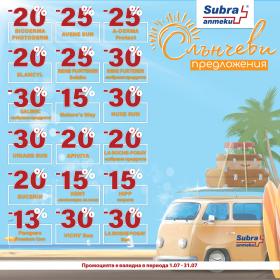 Picture: Слънчеви предложения в Аптеки SUBRA, Paradise Center за периода от 1.07 до 31.07