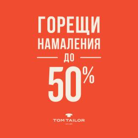 Picture: Намаления до 50% в магазини Tom Tailor от 8 до 21. 07