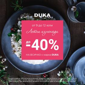 Снимка: Лятна изненада от DUKA! Вземете до 40% отстъпка на всичко с марка DUKA до 12 юли