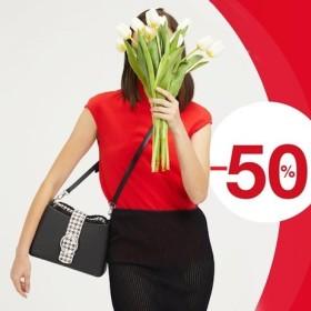 Снимка: Намаление до -50% на избрани продукти в O bag store
