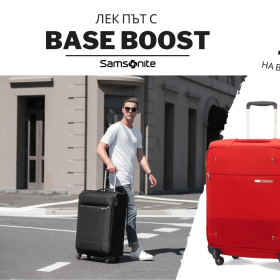 Picture: Нова линия на Samsonite Base Boost - само през август с -20%!