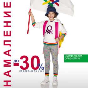 Picture:  До -30% в Benetton и Benetton Kids на колекция пролет 2020