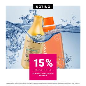 Picture: - 15% намаление на всички слънцезащитни продукти в магазин Notino!