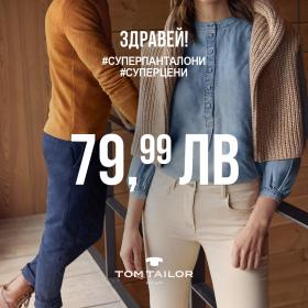 Picture: Промоцията в магазини Tom Tailor -  панталони и дънки от нова колекция от 79.99 лв от 9 до 22.9.2020