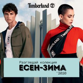 Снимка: Стил и удобство с новата колекция есен/зима 2020 от Timberland Bulgaria!