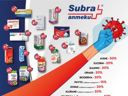 Picutre: Октомврийските промоции на Аптеки Субра!