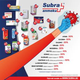Снимка: Октомврийските промоции на Аптеки Субра!