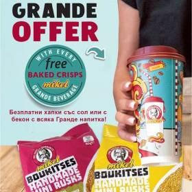 Снимка: Вземете безплатна опаковка хапки със сол или с бекон с всяка Гранде напитка!
