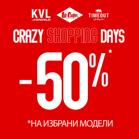 Снимка: CRAZY SHOPPING DAYS -50%