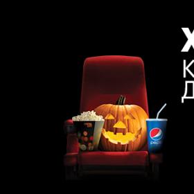 Снимка: И тази година Хелоуин ще има в Cinema City Bulgaria и то цели три дни!