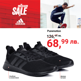 Picture: Спринтираме към INTERSPORT за adidas Puremotion - само сега на специална цена от 68,99 лв