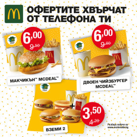 Снимка: Страхотните предложения на Макдоналдс са отново тук!
