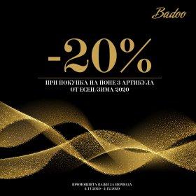Снимка: Зимният сезон стартира блестящо в магазин Badoo Fashion Shop със специална промоция до 04.12.2020
