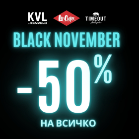 Снимка: BLACK NOVEMBER -50% НА ВСИЧКО в KENVELO !