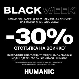 Снимка: Black Week  в Humanic - 30% на всичко!