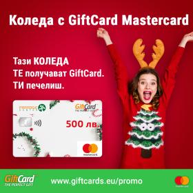 Снимка: КОЛЕДА с GiftCard Mastercard