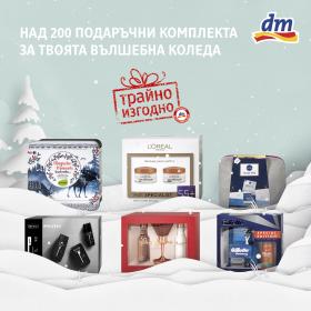 Снимка: Над 200 подаръчни комплекта за твоята вълшебна Коледа в dm! Отворено и след 27 ноември!