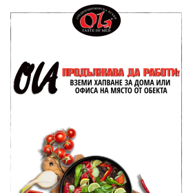 Снимка: Ola продължава да работи!