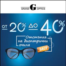 Снимка: Януарски намаления в оптики Grand Optics