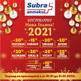 Снимка: Специални предложения за януари в Аптеки SUBRA!