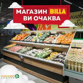 Снимка: Магазин BILLA в Paradise Center ви очаква с разнообразие от качествени стоки, достъпни цени и при всички спазени мерки за безопасност.