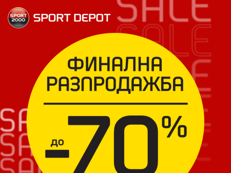 Picutre: Финална разпродажба на хиляди стоки в SportDepot!