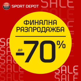 Снимка: Финална разпродажба на хиляди стоки в SportDepot!