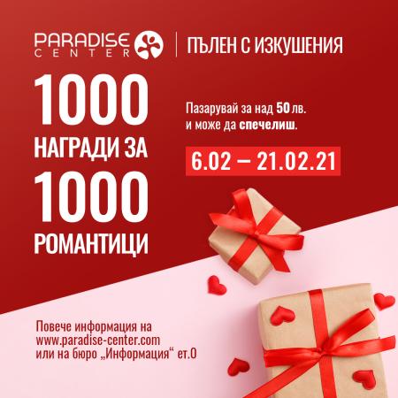 Снимка: 1000 награди за 1000 романтици!