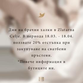 Снимка:  Дни на брачните халки в Zlatarna Celje