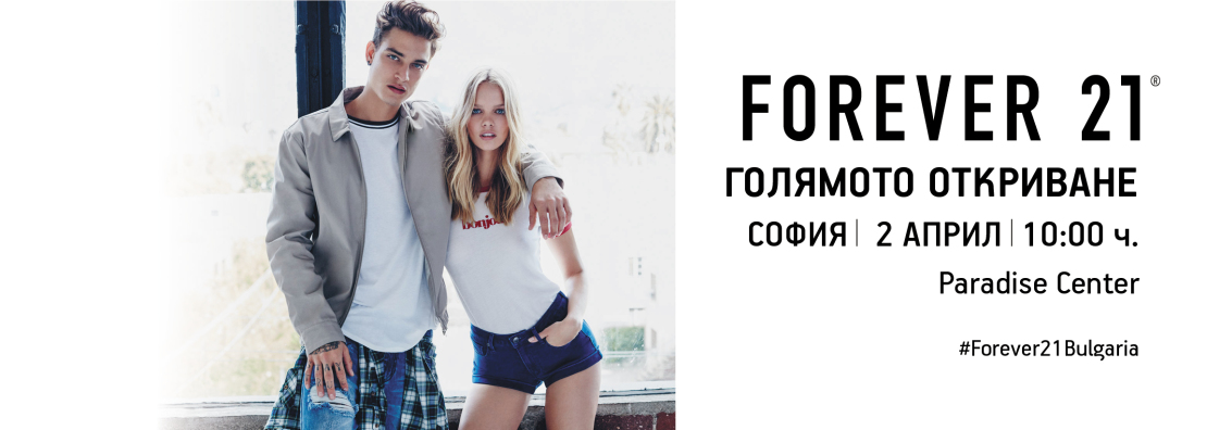 Снимка: Forever 21 grand opening